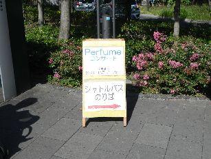 Perfume@仙台 (2)