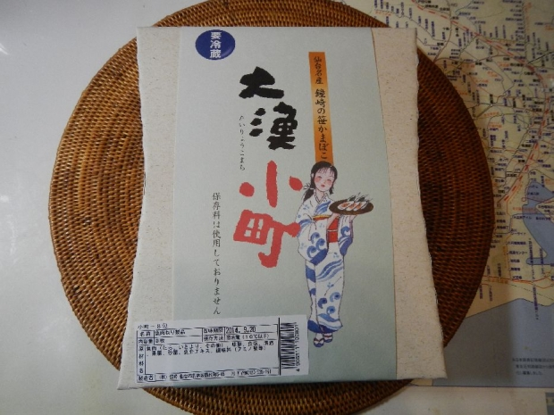 大漁小町 (1)