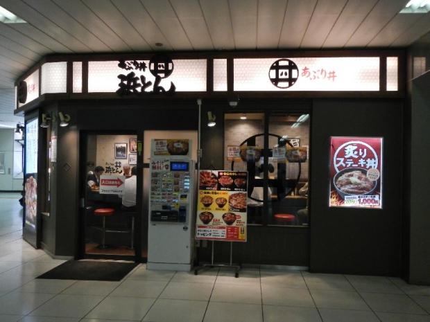 浜とん@赤羽駅 (8)