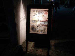 蔵助@お茶の水 (1)