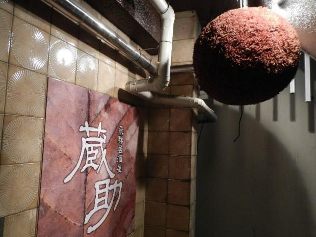 蔵助@お茶の水 (5)