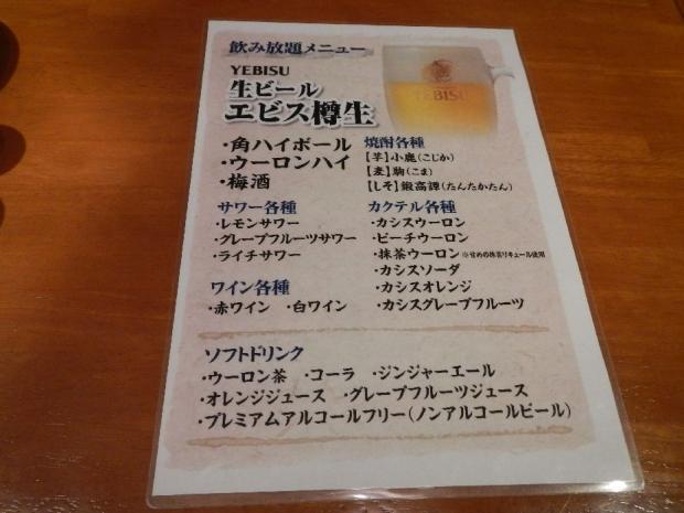 蔵助@お茶の水 (9)