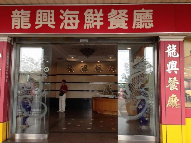 龍興海鮮饗廳 (13)