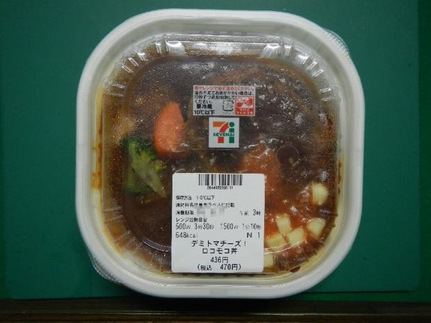 ロコモコ丼@セブンイレブン (1)