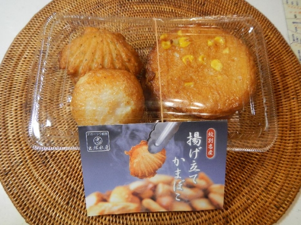 出塚水産かまぼこ (1)