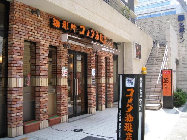 コメダ@名駅 (6)