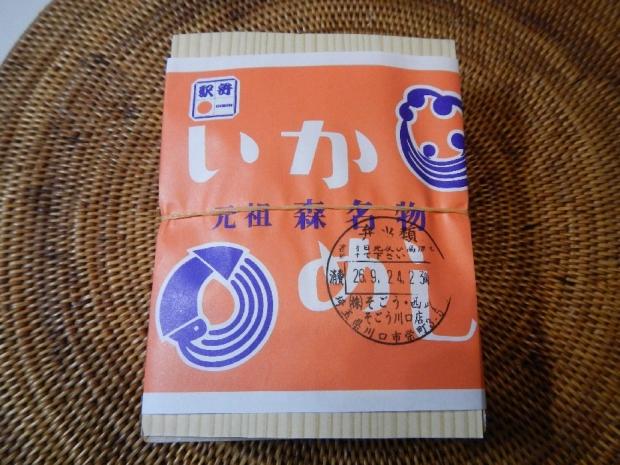いかめし (1)