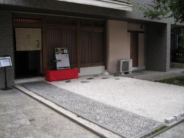 下屋敷@名古屋 (5)