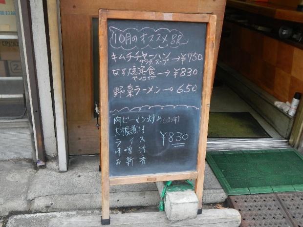 ピーマン炒め定食@赤城屋 (5)