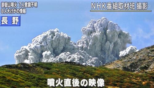 この時の御嶽山