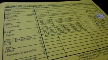 接種記録1