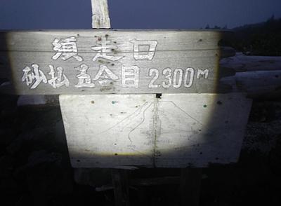 201409_fujisan_gotenba_subashiri_05.jpg