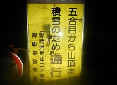 201409_fujisan_gotenba_subashiri_06.jpg