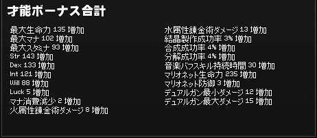 2014-02-17 転生直後才能補正