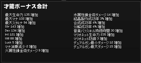 2014-03-10 転生直後才能補正