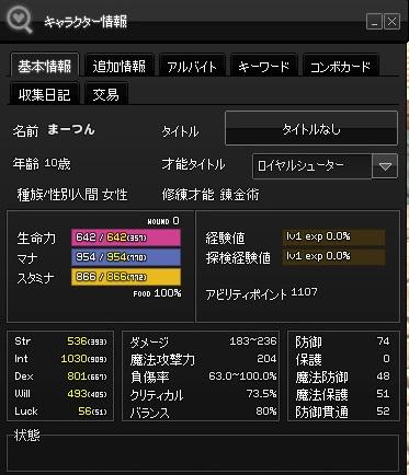 2014-03-10 転生直後