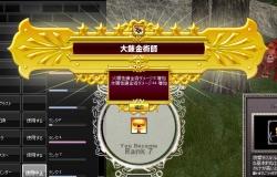 2014-03-04 大錬金術師