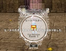 2014-03-11 ヒートバスターR1
