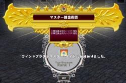 2014-03-11 マスター錬金術師