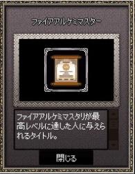 2014-03-11 火ケミマスター