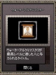 2014-03-11 水ケミマスター