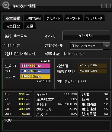 2014-03-18 転生直後