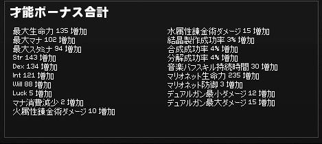 2014-03-18 転生直後才能補正