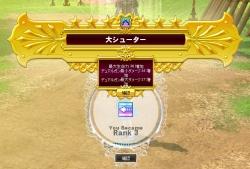 2014-03-20 大シューター