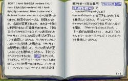 2014-03-20 本の内容