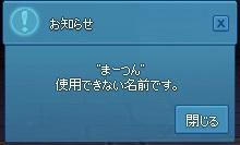 2014-04-17 タル鯖にまーつんおる