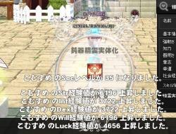 2014-04-25 精霊実体化R8