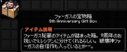 2014-04-27 ファーガスの宝物箱