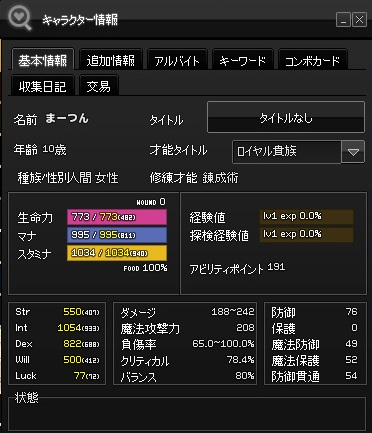 2014-05-05 転生直後