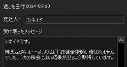 2014-05-10 王政落ちた