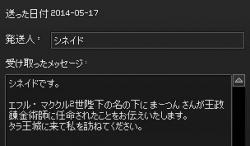 2014-05-17 王政受かる