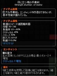 2014-06-19 暁の手裏剣