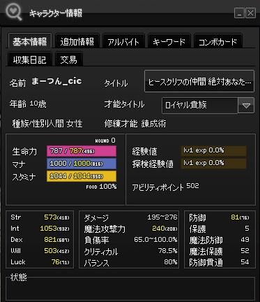 2014-07-03 転生直後