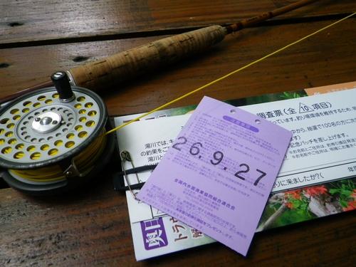 2014 9 27湯川 (1)