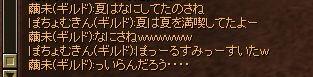 SRO[2014-09-13 23-29-58]_95