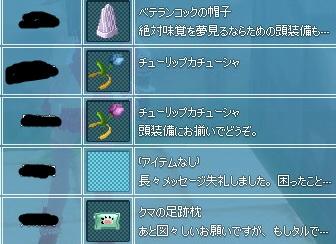 mabinogi_2014_03_12_001.jpg
