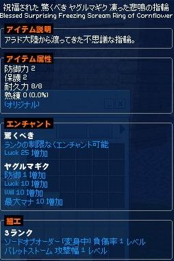 mabinogi_2014_03_23_004.jpg