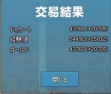 mabinogi_2014_04_05_028.jpg