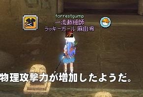mabinogi_2014_04_09_010.jpg