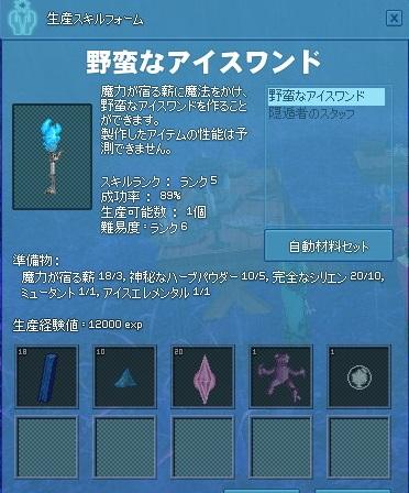 mabinogi_2014_04_11_001.jpg