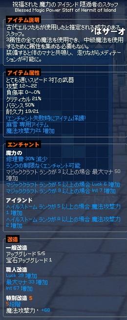mabinogi_2014_04_11_007.jpg