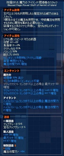 mabinogi_2014_04_11_010.jpg