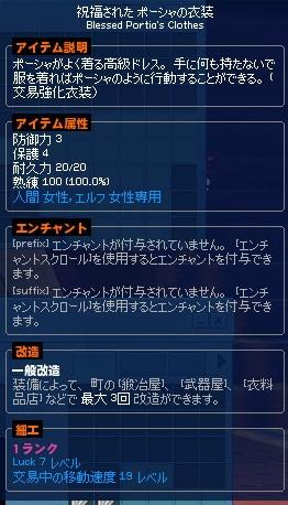 mabinogi_2014_04_20_001.jpg