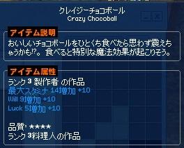 mabinogi_2014_07_25_040.jpg