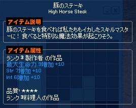 mabinogi_2014_07_25_054.jpg