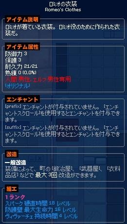 mabinogi_2014_07_27_008.jpg